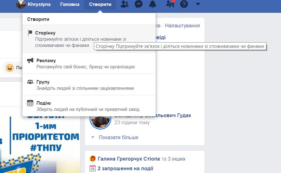 Бизнес-страницы в Facebook
