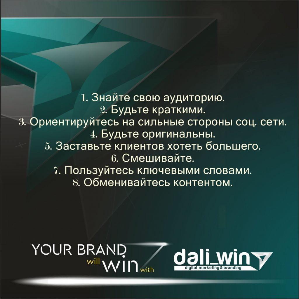 Есть методы, которые подтверждают, что качество и количество постов только объединяет маркетолога с его целевой аудиторией.
