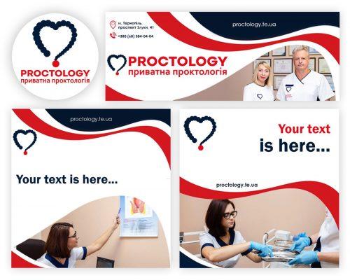 шаблон проктологія