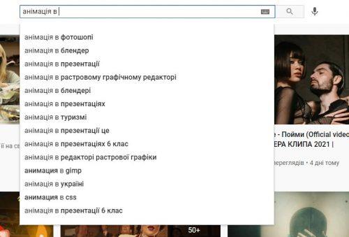 Пошук в YouTube