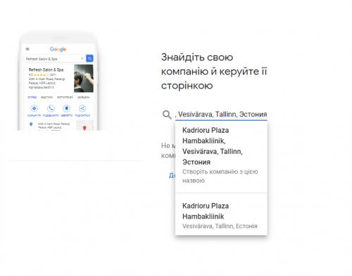 Google Maps: початок роботи